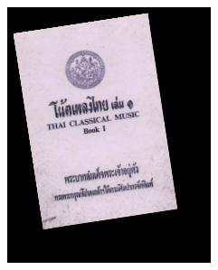 โน้ตเพลงไทย
