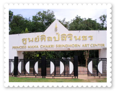2536-royal-activity-hrh-princess-maha-chakri-sirindhorn-art-center-03