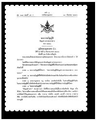 2540-constitution