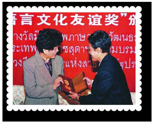 2543-chinese-language-culture-friendship-award