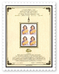 2548-stamp-princess-sirindhorn-50-years-birthday-anniversary