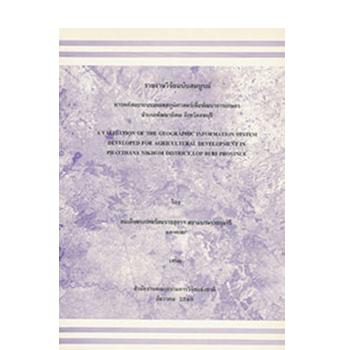 การทดสอบระบบสนเทศภูมิศาสตร์เพื่อพัฒนาการเกษตร อำเภอพัฒนานิคม จังหวัดลพบุรี <br>ปีที่พิมพ์ 2540