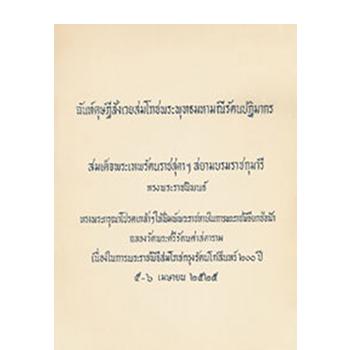 นท์ดุษฎีสังเวยสมโภชพระพุทธมหามณีรัตนปฏิมากร <br>ปีที่พิมพ์ 2525