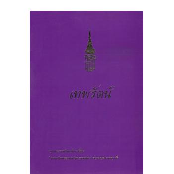 เทพรัตน์ : บทพระราชนิพนธ์บางเรื่องในสมเด็จพระเทพรัตนราชสุดา ฯ สยามบรมราชกุมารี  <br>ปีที่พิมพ์ 2537