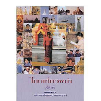 ไทยเที่ยวพม่า <br>ปีที่พิมพ์ 2529