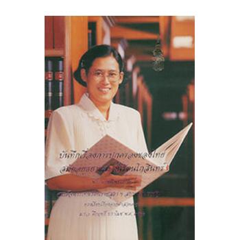 บันทึกเรื่องการปกครองของไทยสมัยอยุธยาและต้นรัตนโกสินทร์ <br>ปีที่พิมพ์ 2540