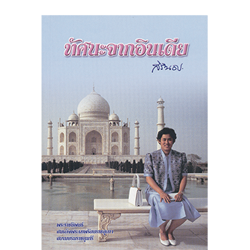 ทัศนะจากอินเดีย <br>ปีที่พิมพ์ 2530