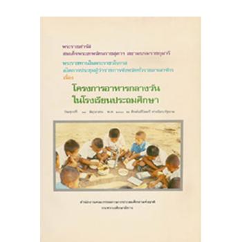 พระราชดำรัสสมเด็จพระเทพรัตนราชสุดา ฯ สยามบรมราชกุมารี เรื่องโครงการอาหารกลางวันในโรงเรียนประถมศึกษา <br>ปีที่พิมพ์ 2530