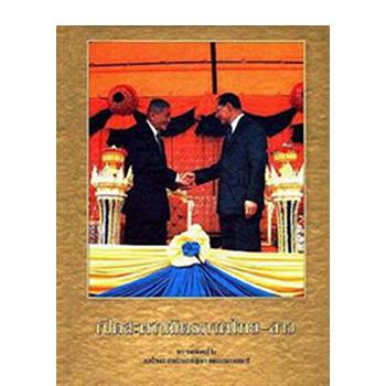 เปิดสะพานมิตรภาพไทย - ลาว <br>ปีที่พิมพ์ 2537