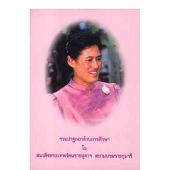 รวมปาฐกถาด้านการศึกษาในสมเด็จพระเทพรัตนราชสุดา ฯ สยามบรมราชกุมารี  <br>ปีที่พิมพ์ 2547