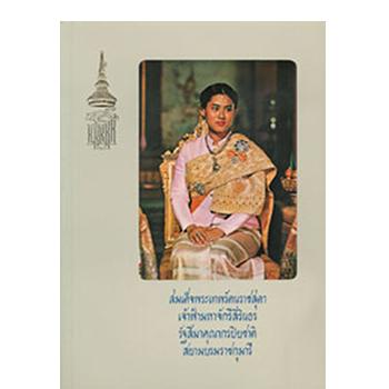รวมพระราชนิพนธ์บางเรื่องของสมเด็จพระเทพรัตนราชสุดา ฯ สยามบรมราชกุมารี