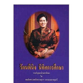 รัตนพินิจ นิทิศการศึกษา : รวมปาฐกถาด้านการศึกษาในสมเด็จพระเทพรัตนราชสุดา ฯ สยามบรมราชกุมารี <br>ปีที่พิมพ์ 2542