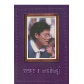ราชสุดาภาษาภิศิษฏ์ : พระราชดำรัสสมเด็จพระเทพรัตนราชสุดา ฯ สยามบรมราชกุมารี เรื่องภาษาไทยกับคนไทย <br>ปีที่พิมพ์ 2546