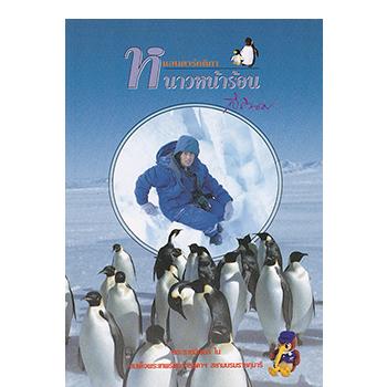 แอนตาร์กติกา : หนาวหน้าร้อน <br>ปีที่พิมพ์ 2537