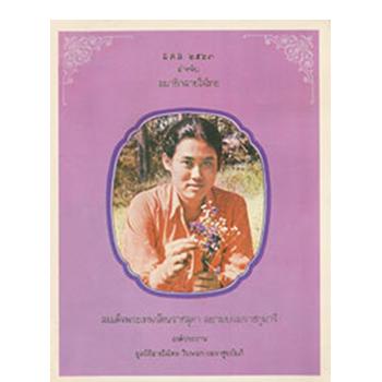 ส.ค.ส. ๒๕๒๓ สำหรับสมาชิกสายใจไทย <br>ปีที่พิมพ์ 2522