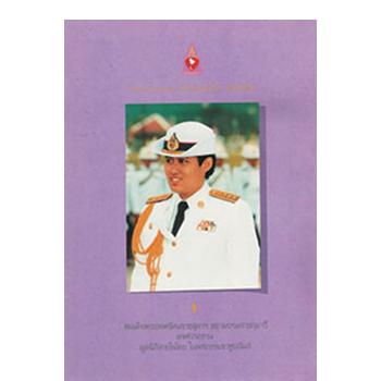 ส.ค.ส. ๒๕๓๒ สำหรับสมาชิกสายใจไทย <br>ปีที่พิมพ์ 2531